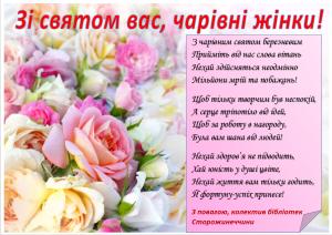 Сторожинецька РЦБС. Зі святом  8 березня.